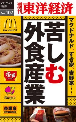 苦しむ外食産業―週刊東洋経済eビジネス新書No.102-電子書籍