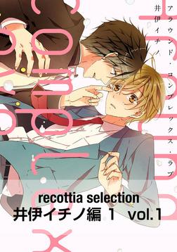 recottia selection 井伊イチノ編1 vol.1-電子書籍