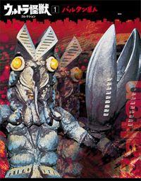 ウルトラ怪獣コレクション(1)