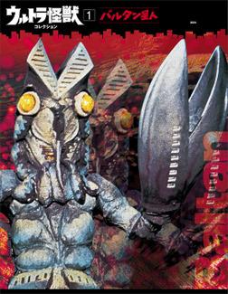 ウルトラ怪獣コレクション(1)-電子書籍