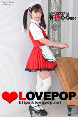 LOVEPOP デラックス 有栖るる 004-電子書籍
