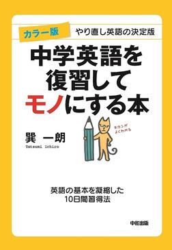 カラー版 中学英語を復習してモノにする本-電子書籍