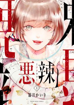 悪辣 / 1-電子書籍