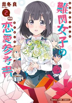 難関女子の恋愛参考書 2巻-電子書籍