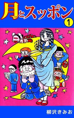 月とスッポン 1巻-電子書籍