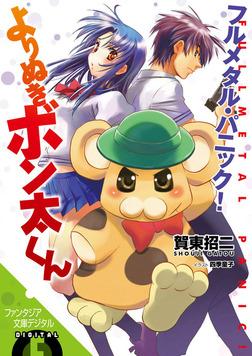 フルメタル・パニック!よりぬきボン太くん-電子書籍