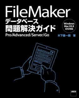 FileMaker データベース問題解決ガイド Pro/Advanced/Server/Go-電子書籍