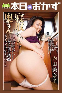 寝取られた奥さん 夫の上司を誘惑 内田美奈子 本日のおかず-電子書籍