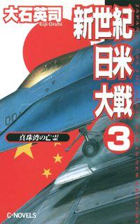新世紀日米大戦3 真珠湾の亡霊