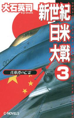 新世紀日米大戦3 真珠湾の亡霊-電子書籍
