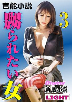 嬲られたい女03-電子書籍