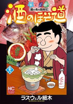 酒のほそ道 38-電子書籍