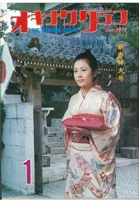 オキナワグラフ 1971年新春特大号 戦後沖縄の歴史とともに歩み続ける写真誌