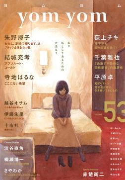 yom yom vol.53(2018年12月号)[雑誌]-電子書籍