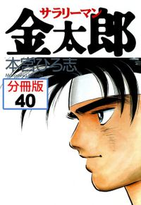 サラリーマン金太郎【分冊版】 40