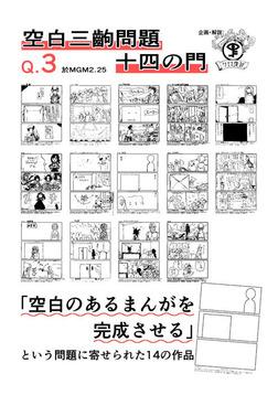 空白二齣問題Q.3 十四の門-電子書籍