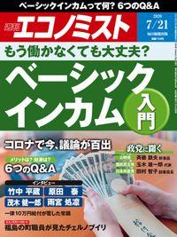 週刊エコノミスト (シュウカンエコノミスト) 2020年07月21日号