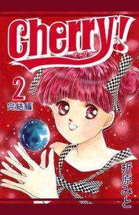 Cherry! 2