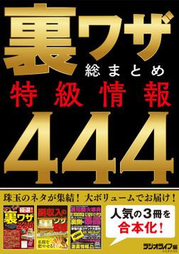 裏ワザ総まとめ 特級情報444-電子書籍