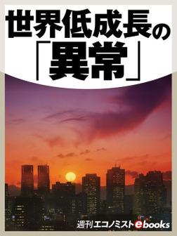 世界低成長の「異常」-電子書籍