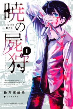 暁の屍狩(1)-電子書籍