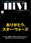HiVi (ハイヴィ) 2020年 6月号