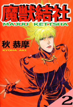 魔獣結社(2)-電子書籍
