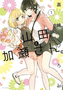 山田と加瀬さん。(1)-電子書籍