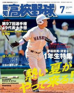 報知高校野球2015年7月号-電子書籍