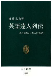 英語達人列伝 あっぱれ、日本人の英語
