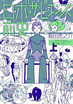 ロボ・サピエンス前史(上)-電子書籍