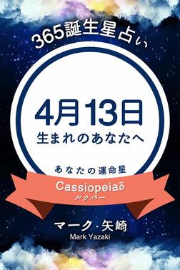 365誕生星占い~4月13日生まれのあなたへ~-電子書籍