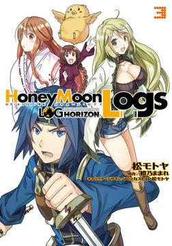 ログ・ホライズン外伝 HoneyMoonLogs 3-電子書籍