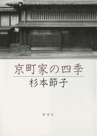 京町家の四季