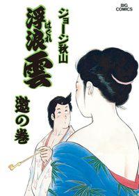 浮浪雲(はぐれぐも)(53)