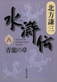 水滸伝 八 青龍の章