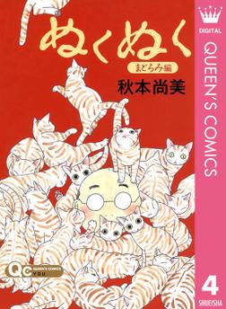 ぬくぬく 4 まどろみ編-電子書籍