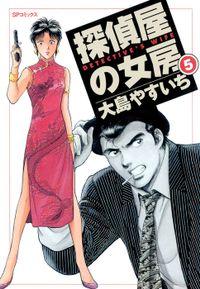 探偵屋の女房 (5)