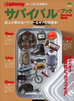別冊Lightning Vol.104 サバイバル・ブック-電子書籍