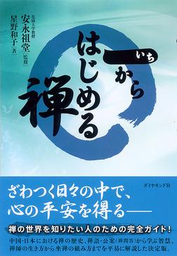 一からはじめる禅-電子書籍