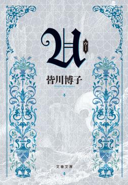 U-電子書籍