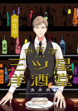 西荻窪 三ツ星洋酒堂【分冊版】 5-電子書籍