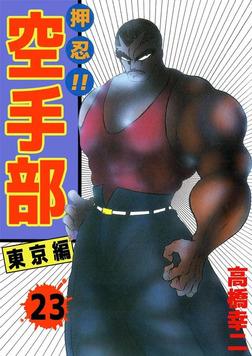 押忍!!空手部 23-電子書籍