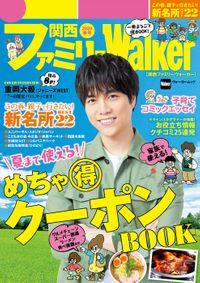 関西ファミリーWalker 2020春号