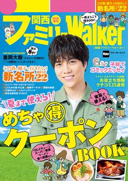 関西ファミリーWalker 2020春号-電子書籍