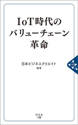IoT時代のバリューチェーン革命-電子書籍