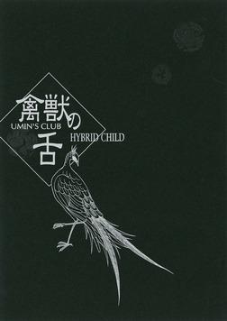 禽獣の舌-電子書籍