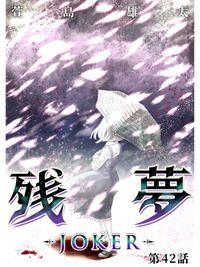 残夢 -JOKER-【分冊版】42話