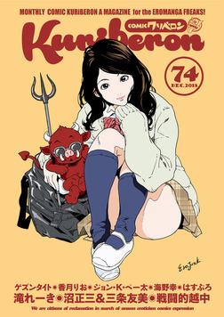 comicクリベロン Vol.74-電子書籍