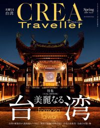 CREA Traveller 2016 Spring NO.45